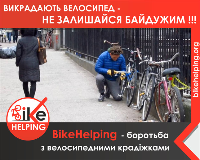 bike-helping-001