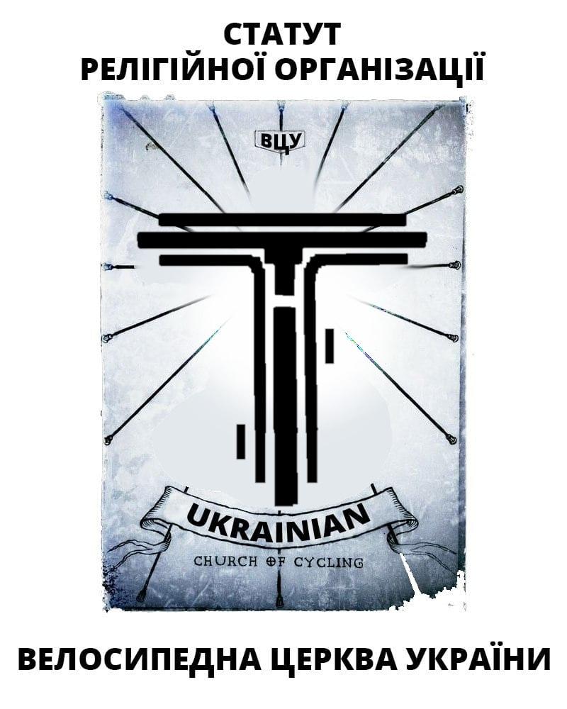 Устав Велосипедной Церкви Украины