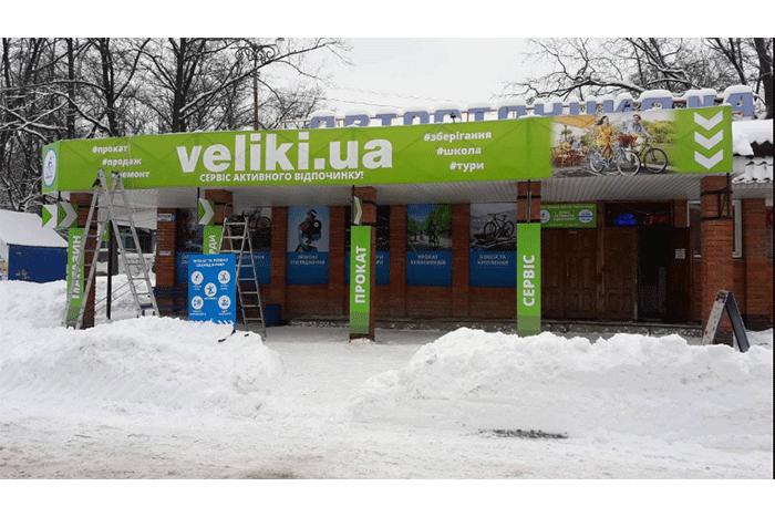 Прокат велосипедов и лыж на Белгородском шоссе в Харькове