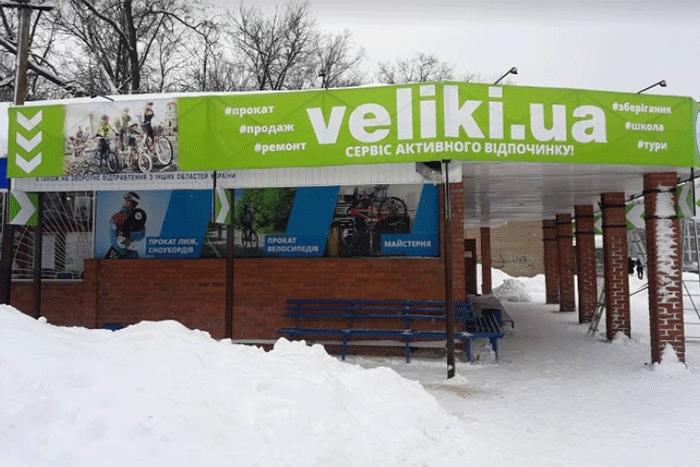 Прокат велосипедов и лыж в Харькове